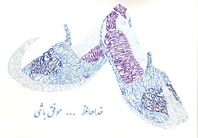 Persian Shoes calligraphy artwork